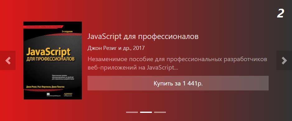 Слайдер товаров для сайта на чистом CSS и JavaScript