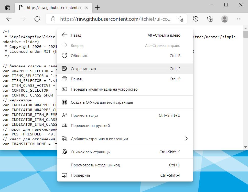Сохранение JavaScript кода в js-файл через пункт контекстного меню браузера Сохранить как