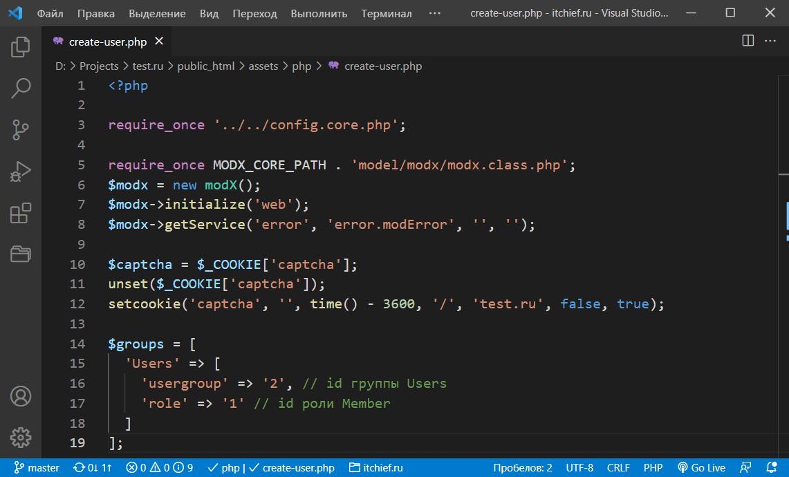 Создание файла для обработки формы регистрации в CMS MODX