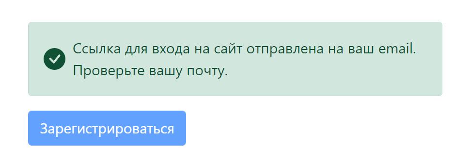 Вывод сообщения при успешном добавлении пользователя в CMS MODX