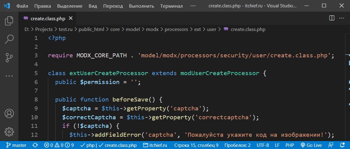 Процессор MODX для создания пользователей