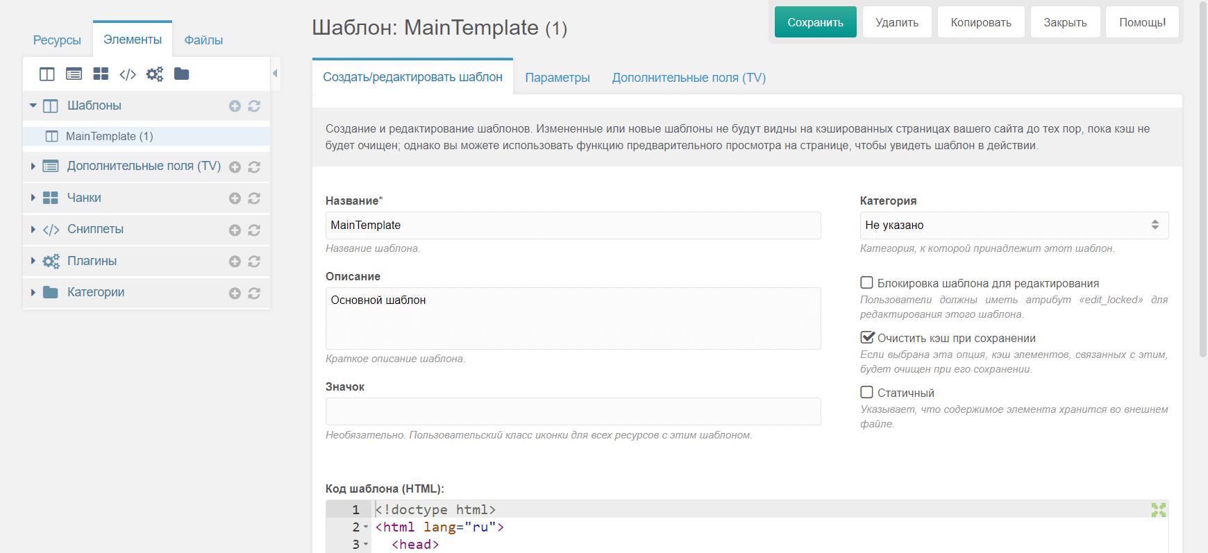 Шаблон, к которому подключён фреймворк Bootstrap 5