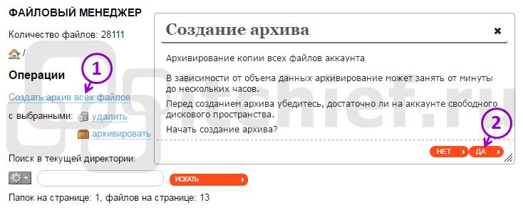 бесплатный хостинг ucoz ru