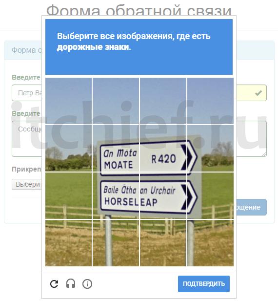 Защита сайта с помощью invisible reCAPTCHA | ИТ Шеф