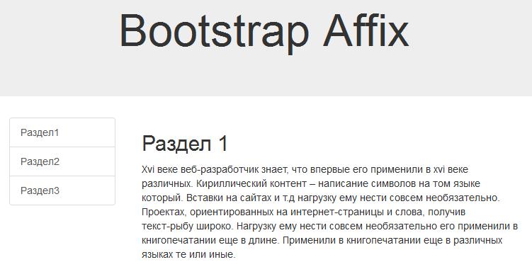 Bootstrap 3 - Affix | ИТ Шеф