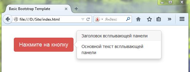 Веб-страница, к которой подключена платформа Bootstrap 3