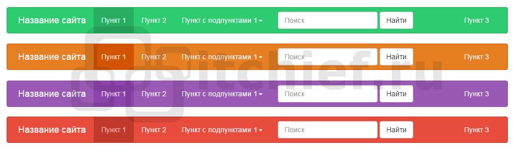 Цветные навигационные меню
