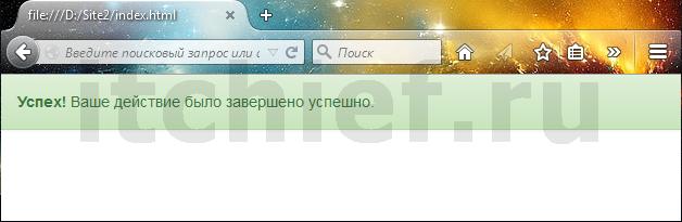 Предупреждение (alert), прикреплённое к верхней части экрана