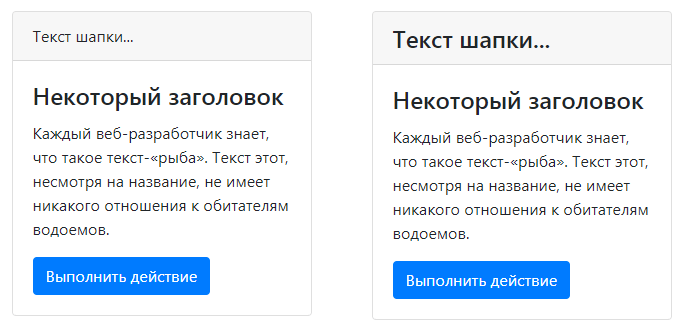 Bootstrap 4 - Card с шапкой