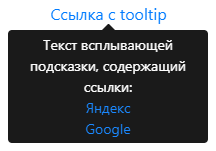 Bootstrap 4 Tooltips - Пример
