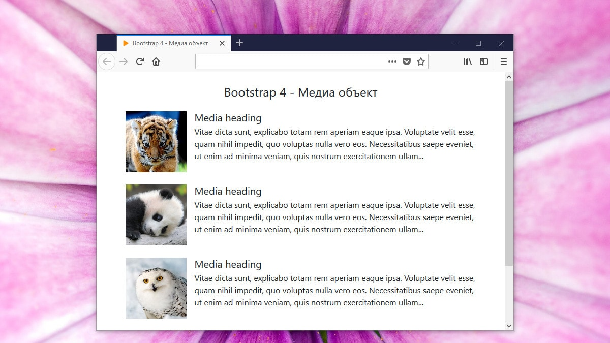 Bootstrap – Media object (медиа объект)