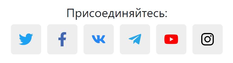 Ссылки на профили социальных сетей в виде кнопок включая Instagram
