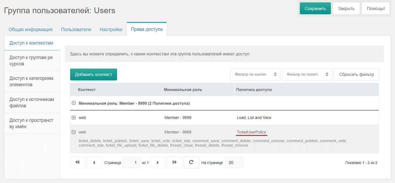 Группа пользователей в CMS MODX с политикой доступа к контексту TicketUserPolicy