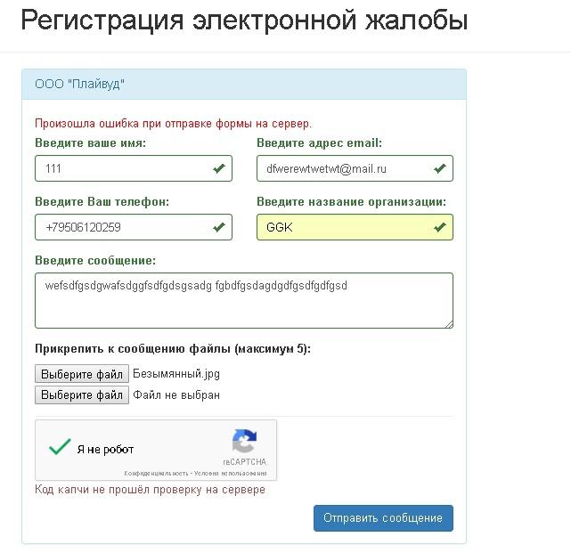 газета курьер севастополь сайт