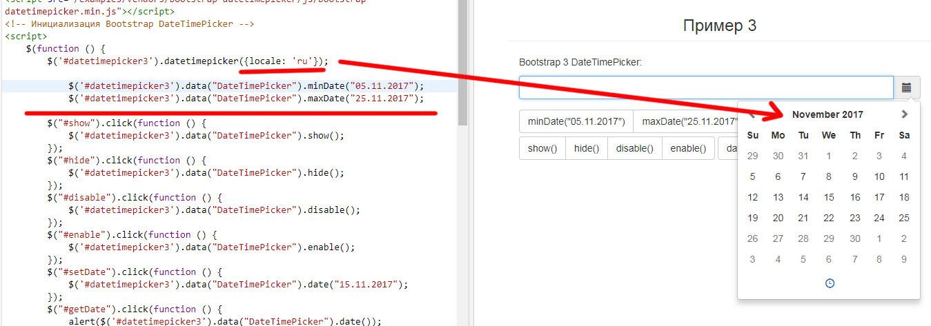 Bootstrap 3 DateTimePicker - Календарь для input | ИТ Шеф