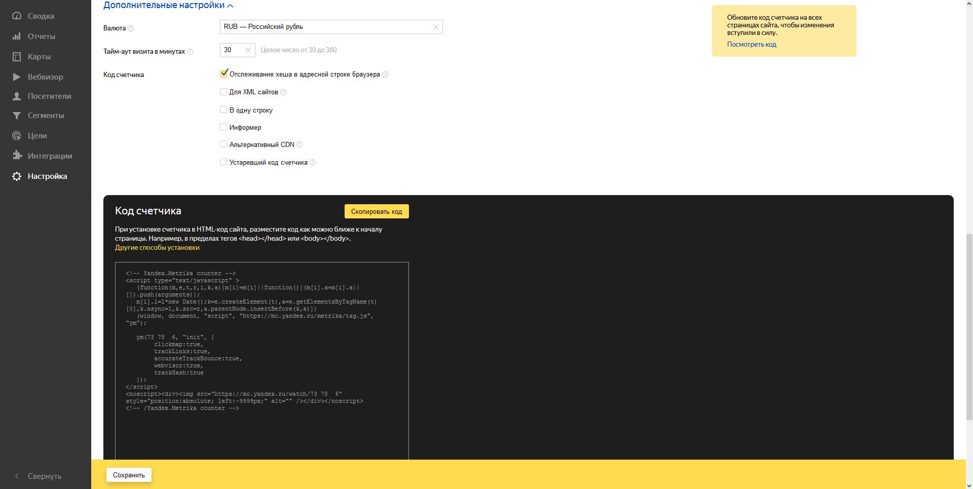 Код счетчика актуальной версии Яндекс Метрики