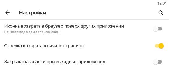 Стрелка возврата в начало страницы в Яндекс браузере