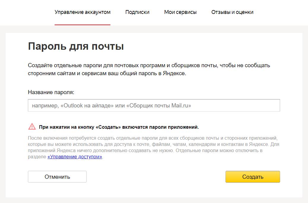 Создайте отдельных паролей Яндекс Почты для приложений